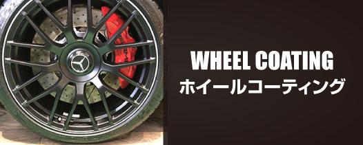 bnr_wheelcoating